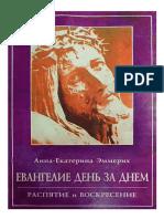 Евангелие_день_за_днем