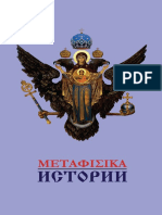 V.Yu.Katasonov-Metafizika_istorii.pdf