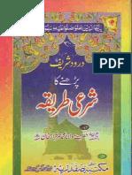 Darood Sharif Parhnay Ka Sharai Tariqa - Molana Sarfraz Khan Safdar