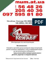 5_Kentavr_2060D-2.pdf