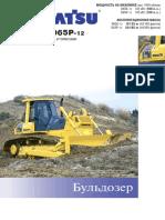manual-buldozer-komatsu-d65p-12-bolotohod