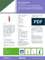 _cms-media_my-media_media-manager_norwex-documents_odour_eliminator_-_chi.pdf