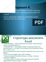 Информ