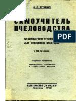 А.С.Буткевич-Самоучител по пчеларство.pdf