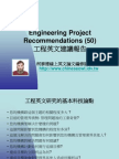 Engineering Project Recommendations(50)