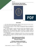 Золотой теленок (полная версия).pdf