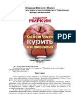 Миркин В. - Как Легко Бросить Курить и Не Поправиться - 2009