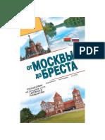 Ot Moskba Do Bresta (Ru)