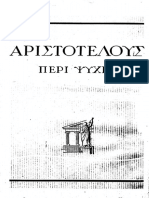 Аристотель. О душе. 1937.pdf