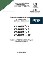 granit_3_5_8_12_re