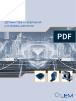 Industry_Current_and_Voltage_Transducers_RUS