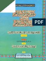 Aqeedatul Islam wa Taleeqatahu Tahiyyatul Islam By Shaykh Anwar Shah Kashmiri (r.a)