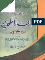 Ikfar-ul-Mulhideen By Shaykh Anwar Shah Kashmiri (r.a)