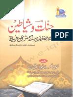 Jinnat -O- Shayateen Say Hifazat Kay Shari Tareeqay By Shaykh Muhammad Umar Farooqi