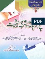 Prize Bond Ki Shari Haisiyat By Shaykh Mufti Samiullah