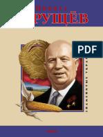 Lavrinenko_Nikita-Hrushchev.305525.fb2.epub