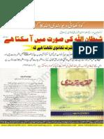 Deobandi Mazhab ki Haqeeqat