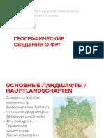 02_geograficheskie_svedeniya_o_frg