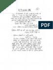 Je Ko Gurmukh Hoye