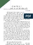 Ki Bhagat Hindu Sun - Gurmat Da Bramhmani Mut Naaal Koi Sarokar Nahin
