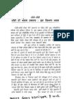 Meeri-Peeri - Peeri Di Asal Talvar - Guru Gyan Khadag