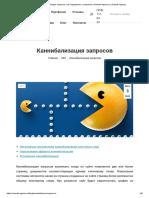 Cannibalization Requests Smenik Agency.ru