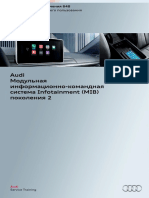 Audi, Модульная информационно-командная система Infotainment (MIB) поколения 2