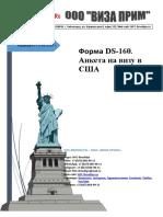 Анкета-DS-160-на-неиммиграционую-визу-в-США-NYC-Brooklyn.doc