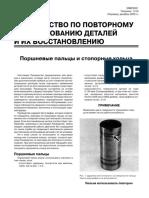 SRBF8051.qxd пальцы и стоп. кольца.pdf