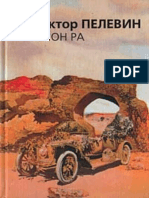 Омон Ра by Виктор Олегович Пелевин (z-lib.org).epub