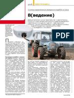 profi_test_pd0712_mojomini_ru