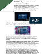Мультимедийные и сетевые возможности ПО Enigma 2