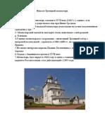 Николо-Троицкий монастырь.docx