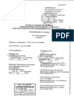 ty-14-3r-124-2012.pdf