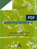 معجم المعاجم تعريف بنحو ألف ونصف الألف من المعاجم العربية التراثية