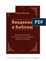 TPOR.RU_Райнер Вагнер - Введение в Библию.pdf