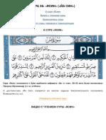 36-я сура Корана_ «Ясин» _ Текст суры «Йа Син» на русском и арабском, перевод и транскрипция _ Islam Global.pdf