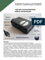 MobiusManual_RU.pdf