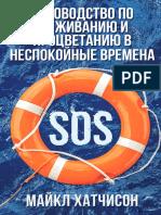 ru_SOSbook