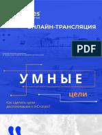 Kazbek 04082020.pdf