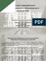 Структура современного филологического образования в аспекте РКИ