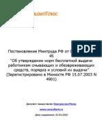 Постановление Минтруда РФ от 04.07.2003 N 45  Об утверждении
