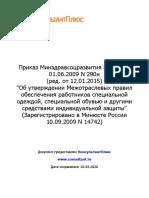 Приказ Минздравсоцразвития России от 01.06.2009 N 290н (ред.