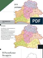 Региональная и аграрная политика Республики Беларусь