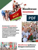 Молодежная политика Республики Беларусь