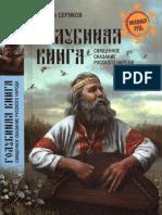 seriakov-golubinaia kniga.pdf