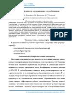Оценка эффективности рекуперативных теплообменников.pdf