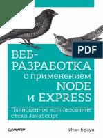 Itan_Braun_Veb_razrabotka_s_primeneniem_Node_i_Express_Polnotsennoe.pdf