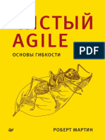 Чистый_Agile_Основы_гибкости_2020_Роберт_Мартин.pdf