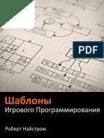 gameprogrammingpatterns.pdf